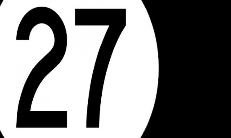 حكاية أحمد عبد العليم مع الرقم ( 27 ) بالذات ؟!