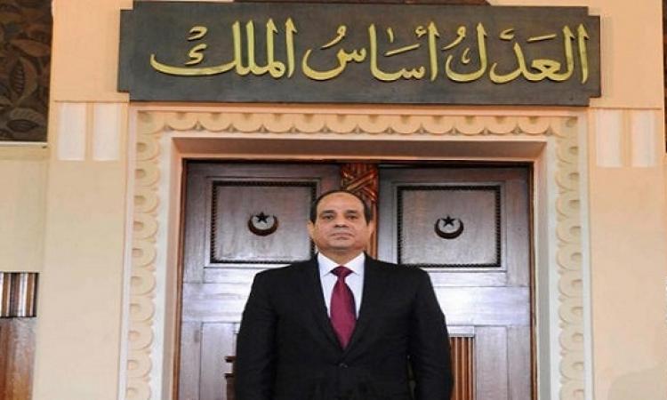 السيسى فى عيد القضاء : مصر اليوم أكثر أمنا وتتقدم بخطوات ثابتة