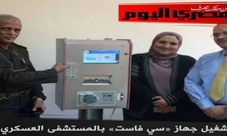 تشغيل جهاز «سي فاست» بالمستشفى العسكرى بكفر الشيخ