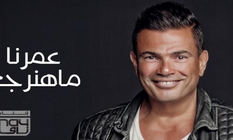 عمرو دياب يفجر مفاجأة فى عمان الشهر المقبل؟!