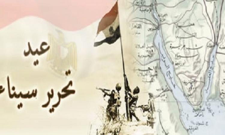 فى ذكرى تحرير سيناء .. مصر تسعى لتطهيرها من الارهاب