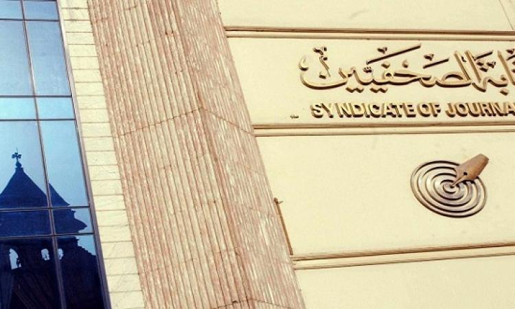 نقابة الصحفيين تنعى شهداء الشرطة فى حلوان