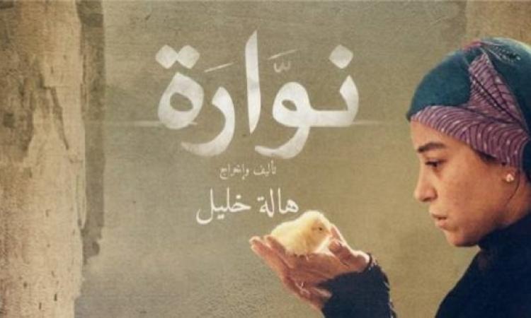 منة شلبى أفضل ممثلة بمهرجان تطوان عن نوارة