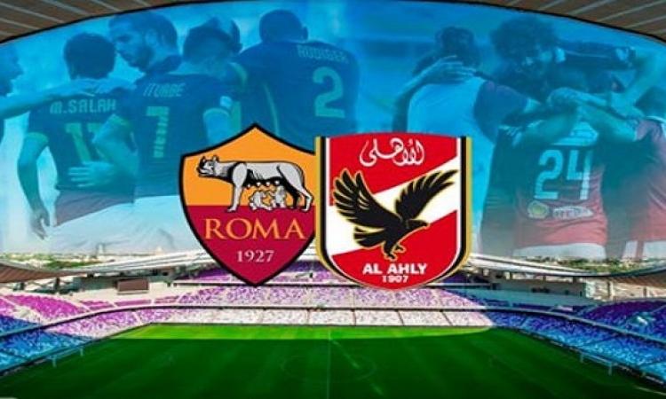 تعرف على القناة المصرية الناقلة لمباراة الأهلى وروما