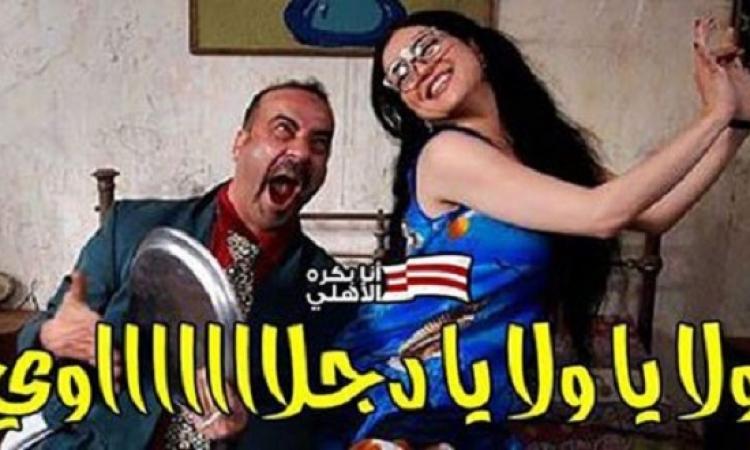 بالكوميكس .. الحفلة على هزيمة الأهلى : ولا يا دجلاوى !!