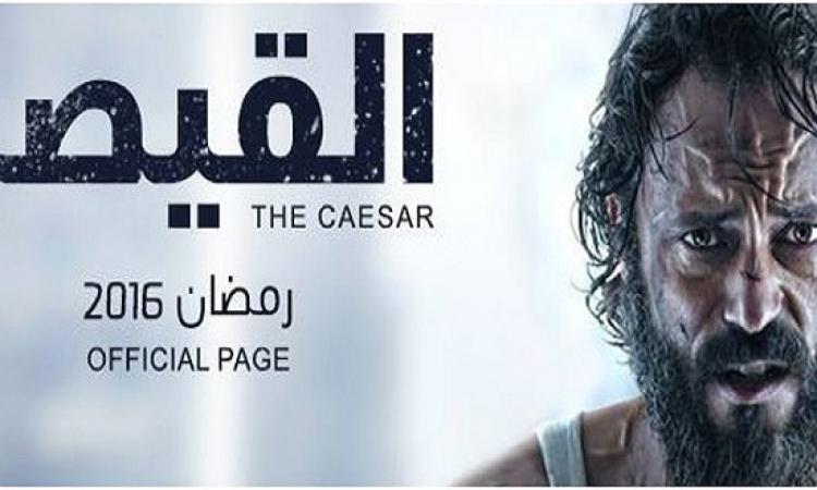 بالفيديو .. الاعلان الرسمى لمسلسل القيصر ليوسف الشريف