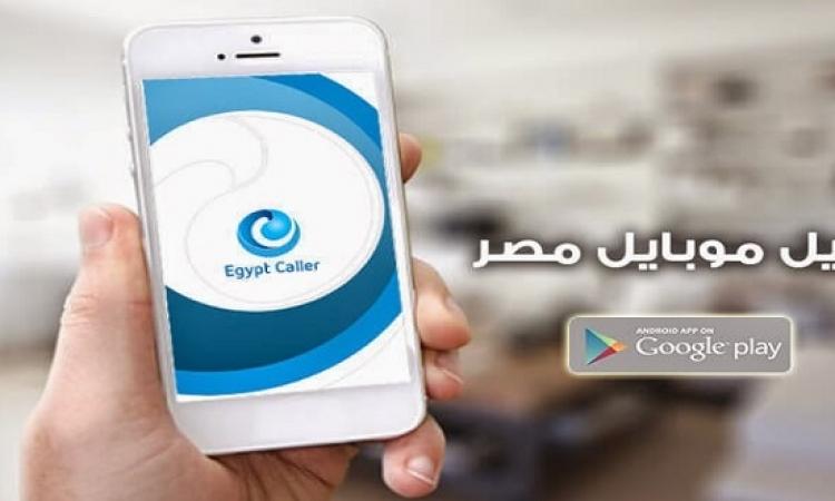 Egypt Caller ID تطبيق مصرى يتفوق على True Caller
