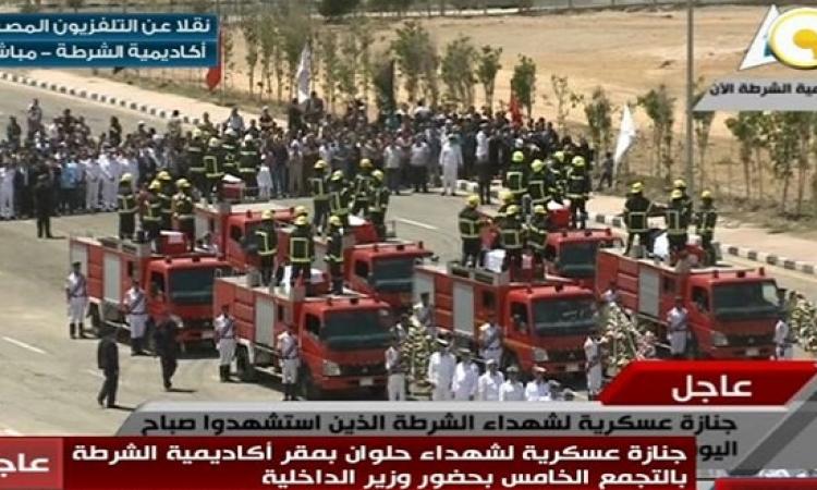 جنازة عسكرية لشهداء حادث حلوان بأكاديمية الشرطة