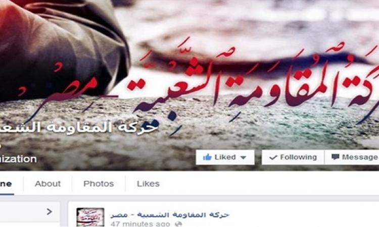 بالصور .. حركة إخوانية تتبنى حادث حلوان : بمناسبة ذكرى رابعة !!