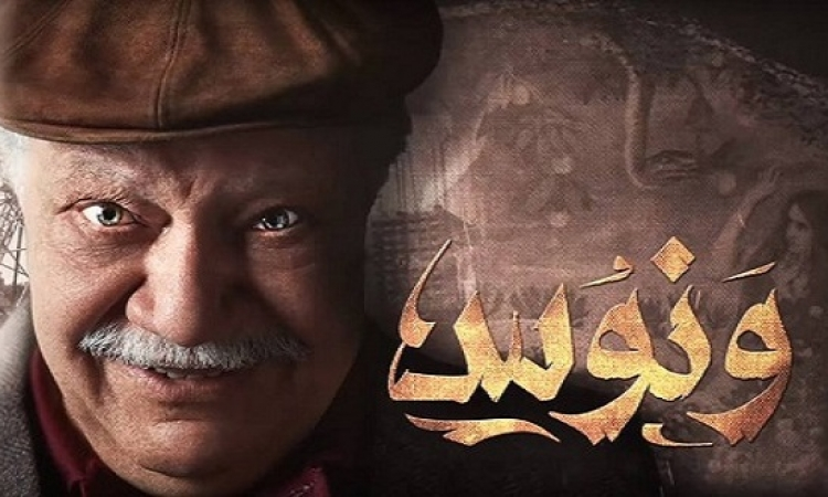 بالصور .. عبقرية الخلق والأساطير فى تتر ونوس : واحنا ولا واخدين بالنا !!