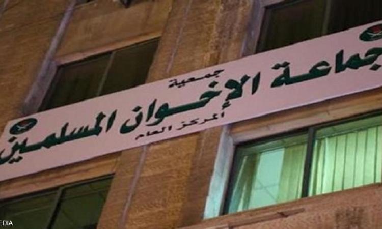 إخوان الأردن تشكل لجنة مؤقتة لادارة شئون الجماعة