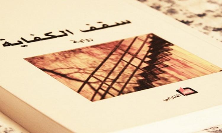 تلخيص رواية «سقف الكفاية» للكاتب محمد حسن علوان