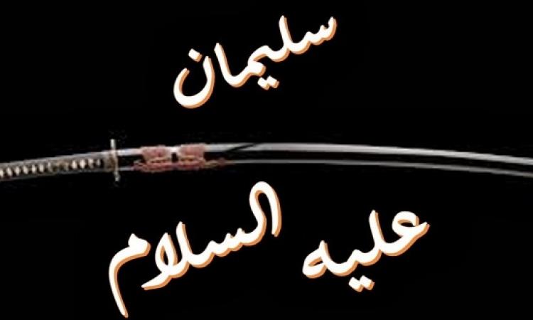 قصة سيدنا سليمان عليه السلام .. مختصرة