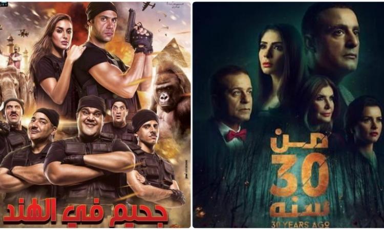 بالإيرادات .. 88 مليون حصيلة افلام العيد والصيف الـ 9 !!