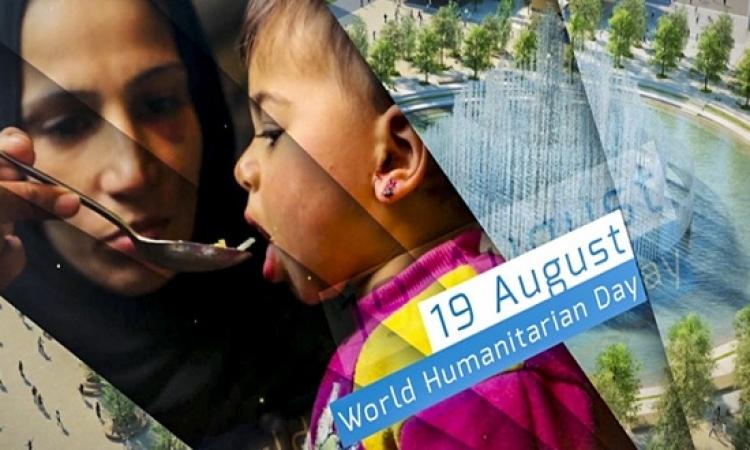 19 أغسطس .. اليوم العالمى للعمل الإنسانى التطوعى