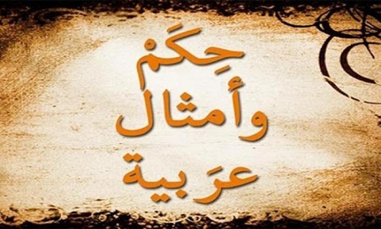 10 أمثال عربية وأجنبية مشتركة .. تعرف عليها !!