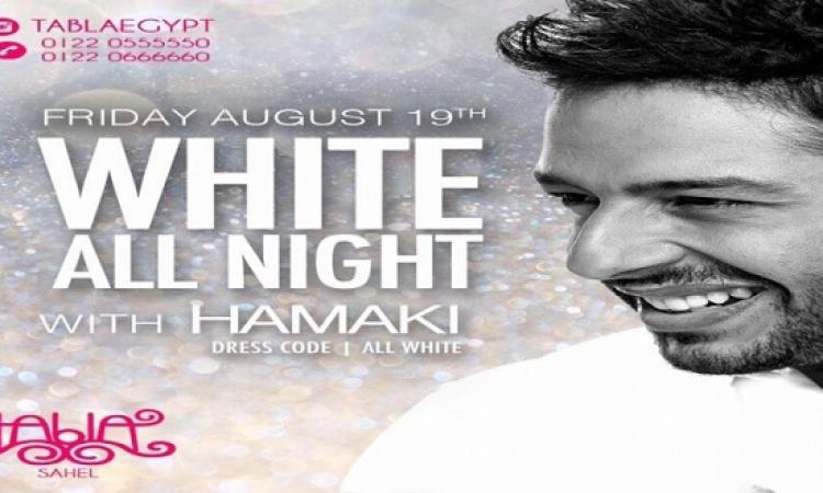 """الجمعة.. """"ليلة بيضاء"""" لمحمد حماقى بالساحل الشمالى"""