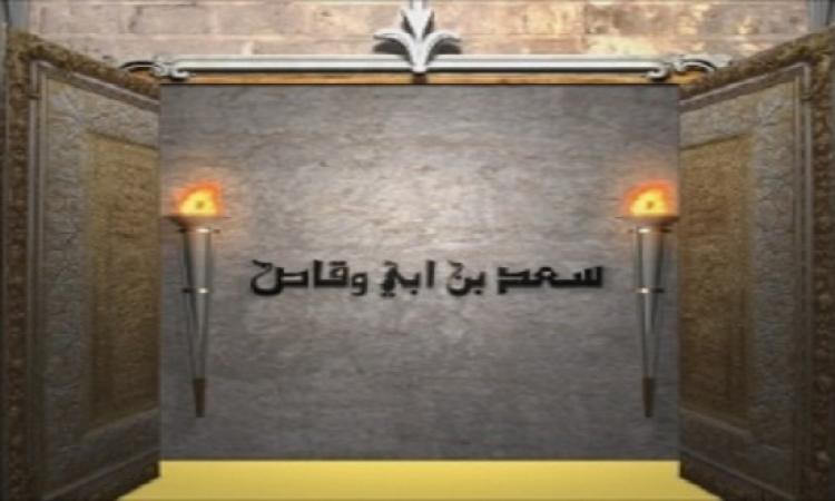 وصية سعد بن أبى وقاص .. من المبشرين بالجنة !!