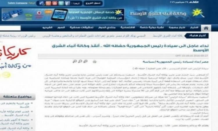 بالصور .. وكالة أ.ش.أ تنشر استغاثة من رئيسها !!