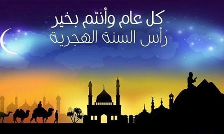 الأحد المقبل رأس السنة الهجرية .. 3 أيام اجازة جديدة بعد الـ 9 بتوع العيد !!