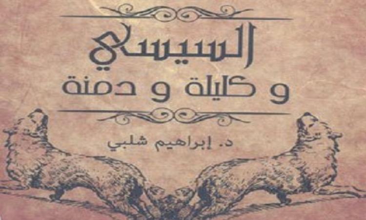 السيسى وكليلة ودمنة .. حكايات عن مصر وشعبها واعدائها