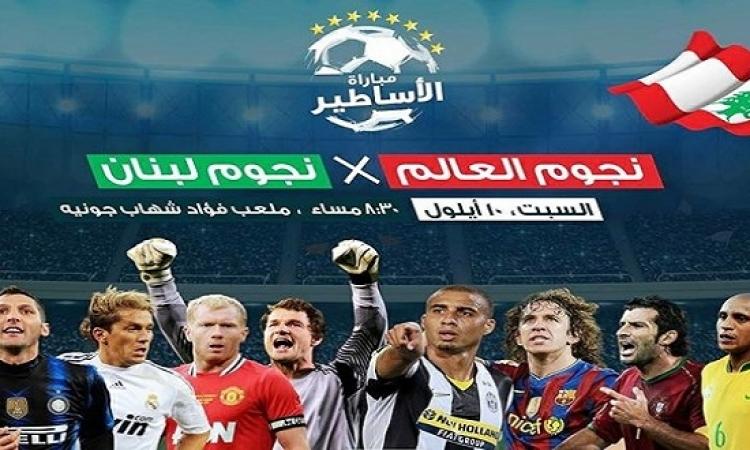 بالصور .. شابة تقتحم مباراة نجوم العالم فى لبنان