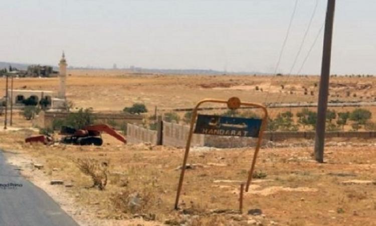 الجيش السورى يسيطر على مخيم حندرات شمال حلب