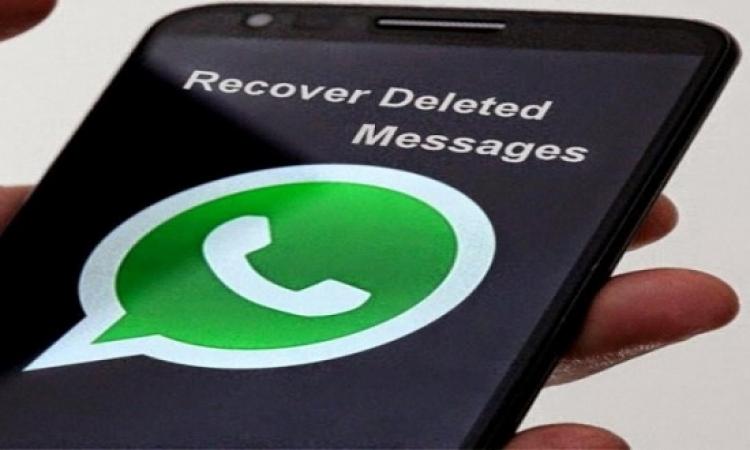ميزة حذف رسالة واتس آب من جهاز المتلقى قبل أن يقرأها
