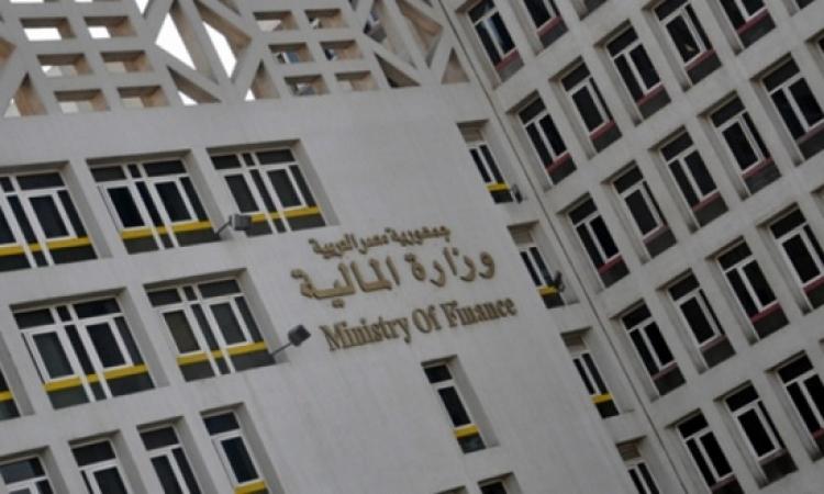 وزارة المالية تطرح سندات خزانة بـ1.2مليار جنيه