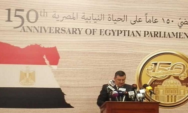احتفال عالمى بشرم الشيخ بمرور 150 على بدء الحياة النيابة