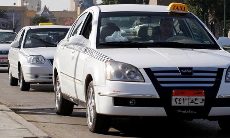 بدء تطبيق تعريفة التاكسى الأبيض الجديدة اعتباراً من اليوم