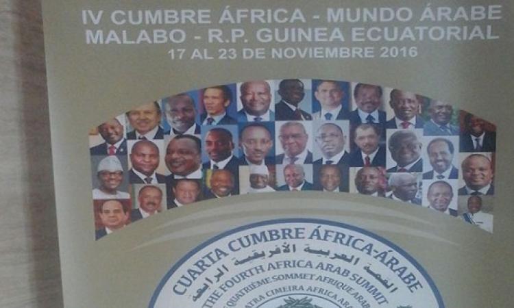 انطلاق أعمال القمة العربية – الأفريقية فى مالابو بمشاركة الرئيس السيسى