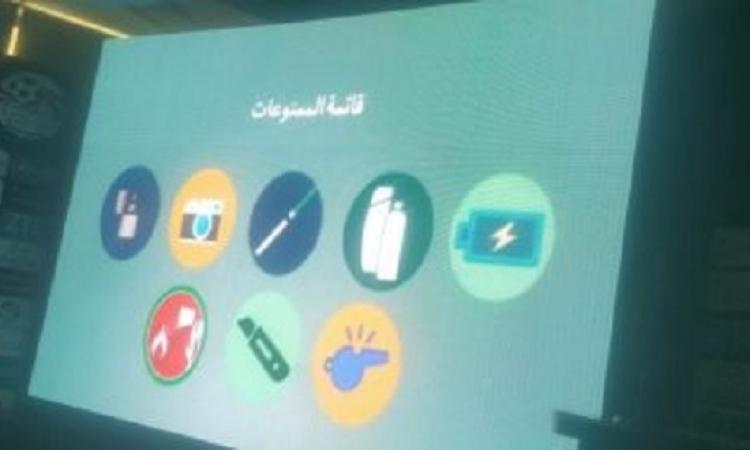 "8 ممنوعات فى مباراة مصر وغانا .. أهمها ""الباور بنك"""