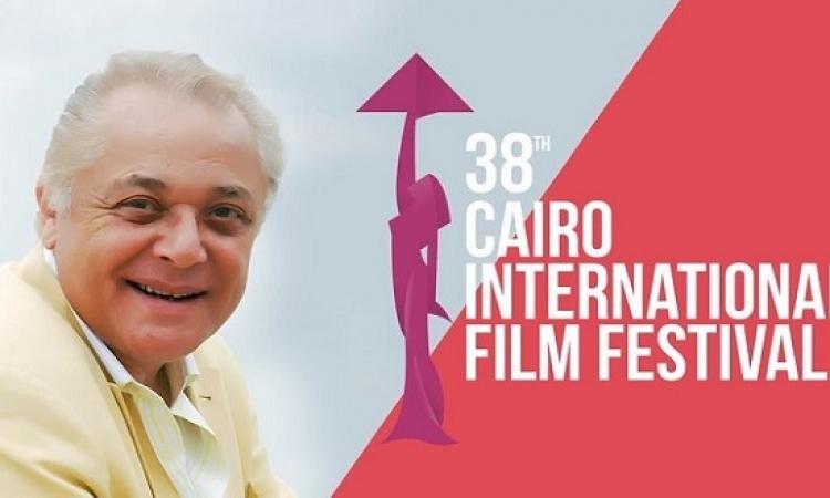 مهرجان القاهرة السينمائى ينطلق الليلة ويهدى دورته الـ 38 لروح الساحر