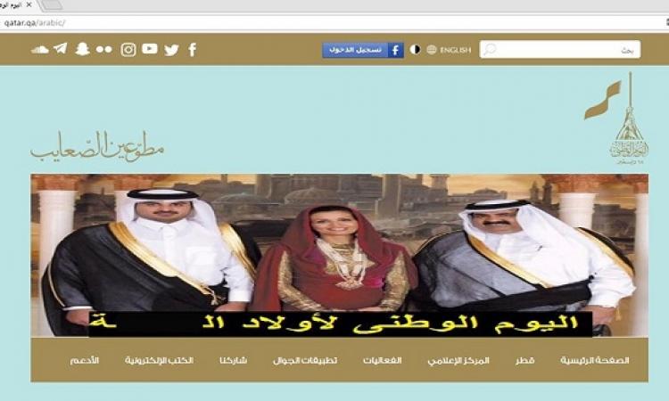 بالصور .. هاكرز يخترقون صفحات قطر ويعلموا عليها !!
