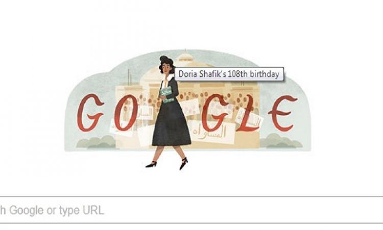جوجل تحتفل بذكرى ميلاد درية شفيق رائدة تحرير المرأة المصرية