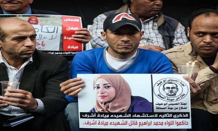 جنايات القاهرة تستكمل محاكمة 48 متهم في مقتل ميادة أشرف اليوم