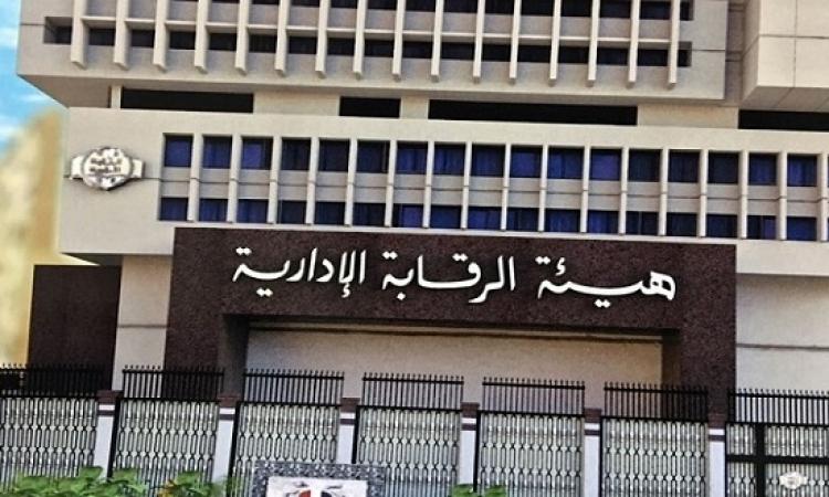 الرقابة الإدارية : ضبط نحو 20 متهماً من المتورطين فى قضايا فساد على مستوى الجمهورية