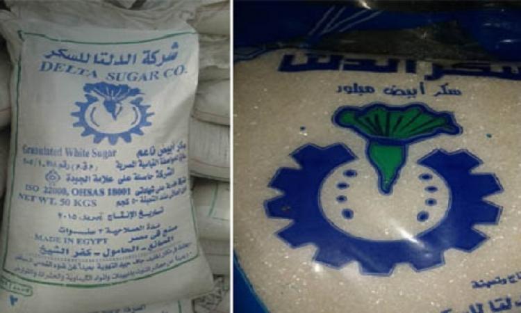 سكر الدلتا يعود لكفر الشيخ بالأسعار المقررة