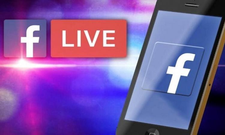 تعرف على الميزة الجديدة فى فيسبوك لايف