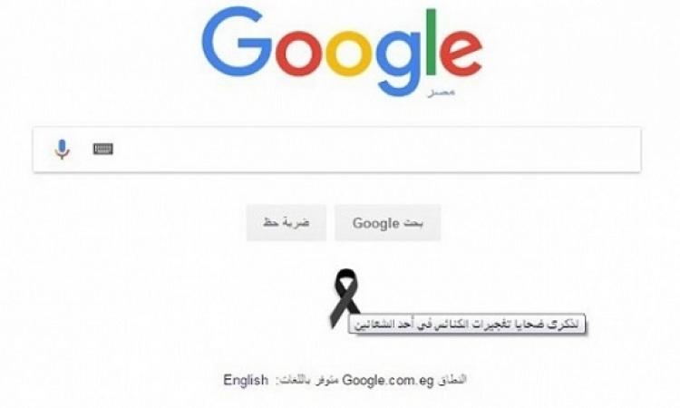 جوجل ويوتيوب يعلنا الحداد على ضحايا الكنيستين