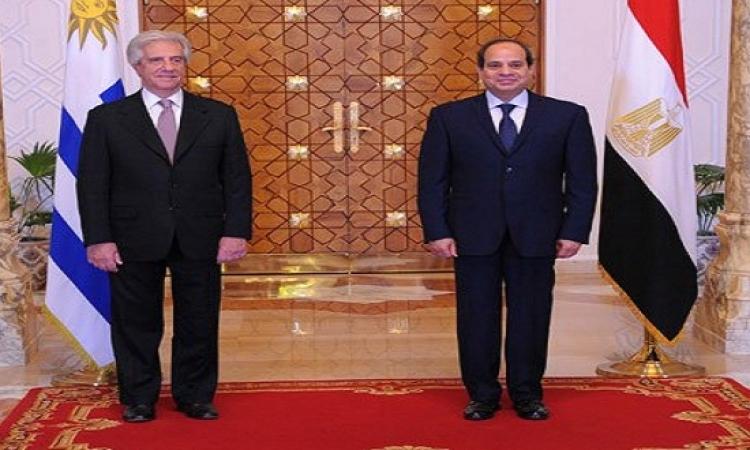 الرئاسة: اتفاق بين مصر و أوروجواى على تطوير التعاون الزراعى