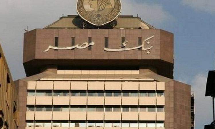 """بنك مصر والعربى الأفريقى يقرضان """"مراكز"""" 3 مليارات جنيه"""