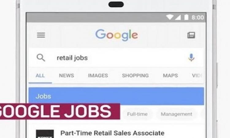 بتدور على وظيفة .. جوجل هيساعدك ؟!