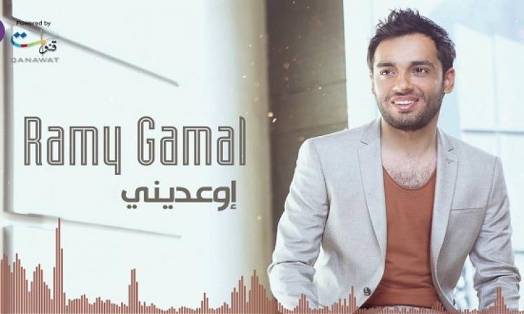 """بالفيديو.. رامي جمال يطرح كليب """"إوعديني"""" بمناسبة عيد الفطر"""