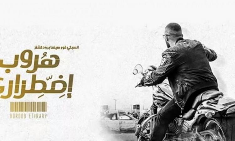 هروب اضطرارى .. الأعلى إيرادات فى تاريخ السينما المصرية