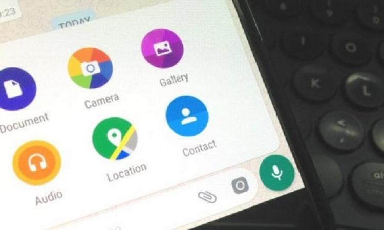 ميزة جديدة يقدمها واتس آب لمستخدميه .. تعرّف عليها