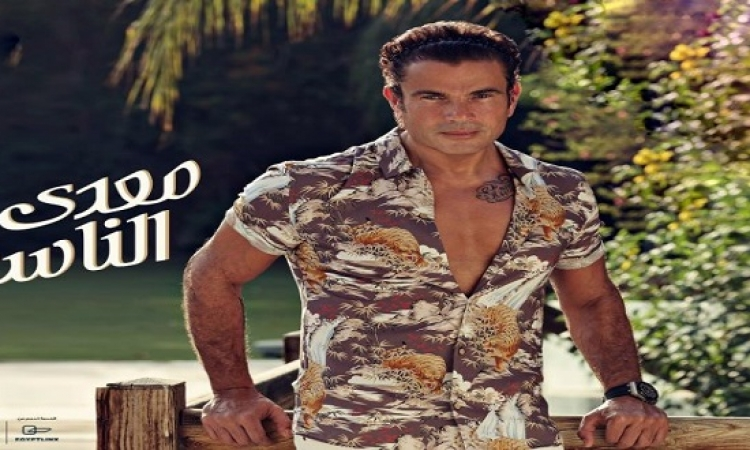 """بالفيديو.. أول برومو لأغنية عمرو دياب """"معدى الناس"""""""