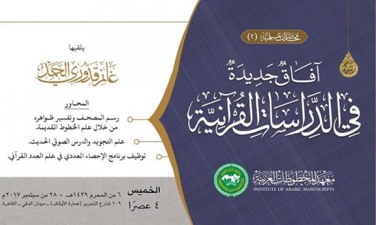 د. غانم الحمد يحاضر عن آفاق الدراسات القرآنية