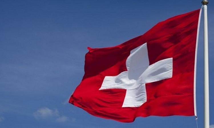 سويسرا تعلن إغلاق الاجراءات القانونية مع مصر دون الإفراج عن الاموال المجمدة